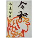 新元号「令和」改元記念御朱印帳(朱印帳)カバー付・「目出鯛柄」(象牙色)蛇腹式・40ページ