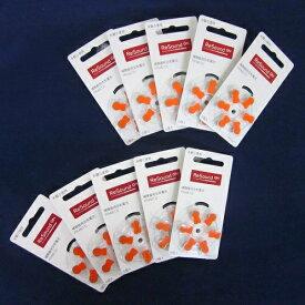 PR48(13) 10パック 補聴器電池 オレンジ GN