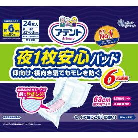大王製紙 アテント 夜1枚安心パッド 仰向け・横向き寝でもモレを防ぐ 6回吸収 男女共用 24枚×3袋 ケース販売