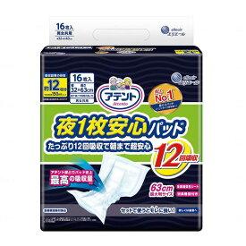 大王製紙 アテント 夜1枚安心パッド たっぷり12回吸収で朝まで超安心 12回吸収 男女共用 16枚