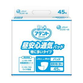 大王製紙 アテント 昼安心通気パッド 特に多いタイプ 45枚×6袋 業務用 ケース販売