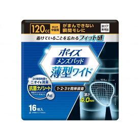 日本製紙クレシア ポイズ メンズシート 薄型ワイド 安心の中量用 16枚×12袋 ケース販売 88019