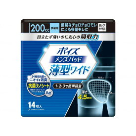 日本製紙クレシア ポイズ メンズシート 薄型ワイド 多量用 14枚