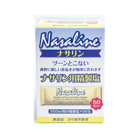 ナサリン 鼻腔洗浄器 鼻うがい専用精製塩 2個セット
