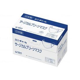 ユニ・チャーム サージカルプリーツマスク 50枚入り 日本製 白 ふつうサイズ 医療用マスク 米国規格ASTM-F2100-19 レベル2適合