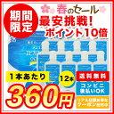 メニコン エピカコールド 280ml×12本 レンズケース付【ソフト用】【送料無料】【RCP】【P01Jul16】