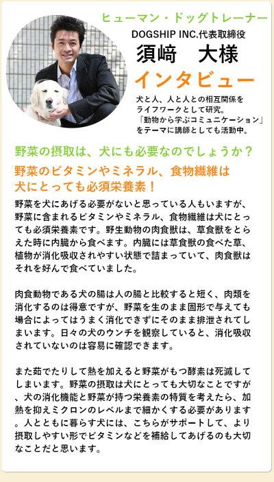 ドッグトレーナー須崎大さんも絶賛ベジタブルサポート