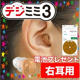 【送料無料】【改訂版】「小型」「目立たない」「驚きの音質」耳穴型デジタル補聴器 デジミミ3改定版 右耳用