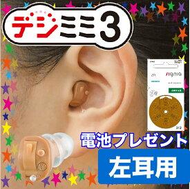 【送料無料】【改訂版】「小型」「目立たない」「驚きの音質」耳穴型デジタル補聴器 デジミミ3改定版 左耳用