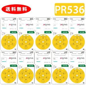 【ゆうパケットで送料無料】【メーカー正規品】シーメンス 補聴器用空気電池 補聴器 電池 補聴器電池 PR536(10) 10パックセット(60粒) デジタル補聴器各社対応 デジミミ2に使えます!