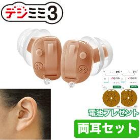 【送料無料】【改訂版】「小型」「目立たない」「驚きの音質」耳穴型デジタル補聴器 デジミミ3改定版 両耳セット