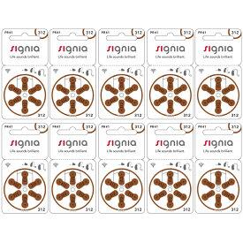 【ネコポス便なら送料無料】シグニア 補聴器用空気電池PR41(312) 10パックセット(60粒入り)オムロン イヤメイト AK-04,AK-05,デジミミ3などに!