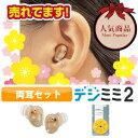 【送料無料】【乾燥ケース&専用電池プレゼント!】シーメンス補聴器取扱いの超小型耳穴型デジタル補聴器 デジミミ2 両耳セット