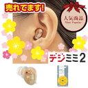 【送料無料】【乾燥ケース&専用電池プレゼント!】シーメンス補聴器取扱いの超小型耳穴型デジタル補聴器 デジミミ2 右耳用