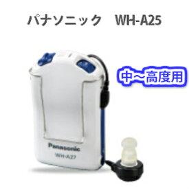 【送料無料】【Panasonic】パナソニック ポケット型補聴器WH‐A25適合聴力レベル:中高度【精密ドライバー プレゼント!】