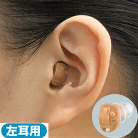 【送料無料】【専用電池プレゼント!】補聴器メーカーシグニア補聴器取扱いの超小型耳穴型デジタル補聴器 デジミミ3 左耳用