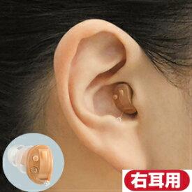 【送料無料】【専用電池プレゼント!】補聴器メーカーシグニア補聴器取扱いの超小型耳穴型デジタル補聴器 デジミミ3 右耳用