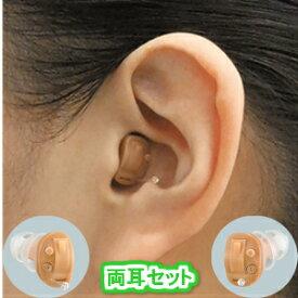 【送料無料】【専用電池プレゼント!】補聴器メーカー シグニア補聴器取扱いの超小型耳穴型デジタル補聴器 デジミミ3 両耳用