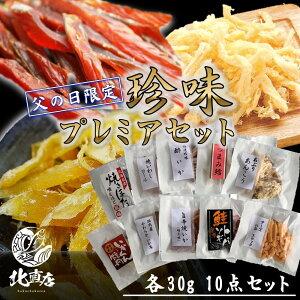 【父の日の珍味セット】父の日【限定30セット】復興 10点入 北海道の美味しさをまるごと凝縮 プレミアム 父の日 酢いか 鮭トバ 焼きほたて あぶりあんこう 焼きイワシ つまみ鱈 やわらかい