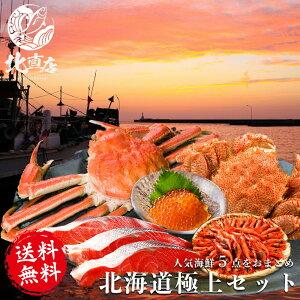 御中元 内祝い お年賀【北海道復興プロジェクトD】 北海道の美味しさをまるごと凝縮した 極上セット 毛ガニ ズワイガニ 甘エビ イクラ 紅鮭 ギフト人気No.1の北海道セット 御祝い、