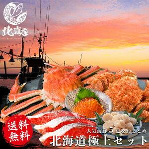 海鮮 ギフト 贈り物【北海道復興プロジェクトE】 北海道の美味しさをまるごと凝縮した 超得セット 毛ガニ ズワイガニ ホタテ貝柱 イクラ 紅鮭 北海道セット 御祝い、内祝い、お返