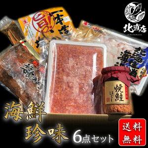 【北海道復興プロジェクトI】腹袋 6点入 北海道の美味しさをまるごと凝縮した鮭いくら 塩辛 松前数の子 鮭フレーク タコ刺し 鮭重ね巻 詰め合わせ 福袋 ふっこう おつまみセット お得