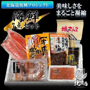 【北海道復興プロジェクトJ】腹袋 7点入 北海道の美味しさをまるごと凝縮した ますいくら ホッケ ヌカさんま 鮭半身 松前漬 いか塩辛 いか飯になれなかった 詰め合わせ 福袋 ふっこう