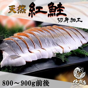 【紅鮭切身加工 800〜900g前後】甘塩 紅鮭 切り身 【お弁当 おかず 簡単 同梱 魚 セット さけ しゃけ 焼き魚 朝食 朝ごはん 惣菜 一人暮らし お試し ごはんのおとも お取り寄せ 冷凍 さかな ロ