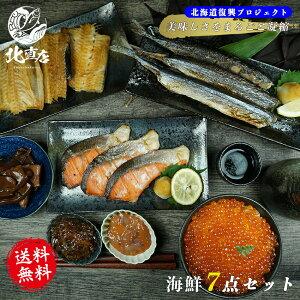 秋ギフト お歳暮 お返し【北海道復興プロジェクトJ】腹袋 7点入 北海道の美味しさをまるごと凝縮した ますいくら ホッケ ヌカさんま 鮭半身 松前漬 いか塩辛 いか飯になれなかった