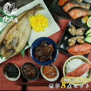秋ギフト お歳暮 お返し【北海道復興プロジェクトH】 腹袋 北海道の美味しさをまるごと凝縮した 8点 福袋  鮭重ね巻 塩辛 イカ飯になれなかった タラコ 紅鮭 真ほっけ のりクラゲ 松前