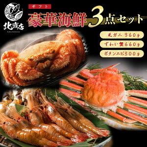 海鮮 ギフト 贈り物【感謝 豪華 3点ギフト セット】腹袋 3点入 北海道の美味しさをまるごと凝縮した福袋 毛蟹 ズワイ姿 ぼたんえび けがに 毛ガニ ずわいがに ボタン海老    セッ