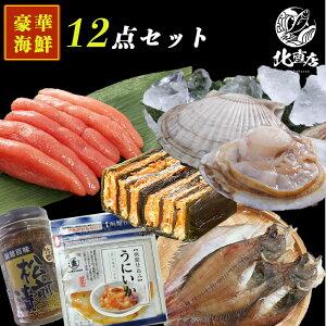【海鮮ギフト 贈り物 厳選12種】 復興 12点 美味しさをまるごと凝縮した たらこ うにいか 玉冷特フレーク 鮭重巻 松前 真ほっけ 宗八カレイ サバ半身 サンマ開き なめたカレイ コマイ にし