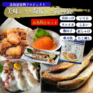 【北海道復興プロジェクトF】腹袋 8点入 北海道の美味しさをまるごと凝縮した ますいくら ホッケ ヌカさんま うにイカ 紅3切れ こまい 松前数の子 たこ刺し 詰め合わせ 福袋 ふっこう お
