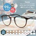 【楽天ランキング1位】《ブルーライトカット メガネ おしゃれ 》JIS検査済み PCメガネ ボストン型 カット率99% UV400 …