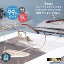 ☆DEAL20%ポイント還元中☆《ブルーライトカット メガネ おしゃれ》JIS検査済み PCメガネ ラウンド型 カット率約96% U…
