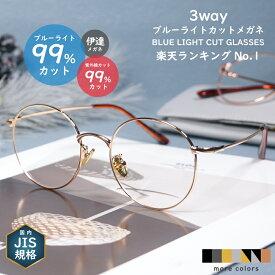 《ブルーライトカット メガネ おしゃれ》JIS検査済 PCメガネ ラウンド型 カット率約96% UV380 全6カラー 【スマホ レディース メンズ 丸メガネ 度なし 紫外線 パソコン 眼鏡 めがね 伊達 UVカット】