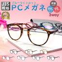 《ブルーライトカット メガネ おしゃれ 》JIS検査済み PCメガネ ボストン型 カット率99% UV400 全7カラー 【UVカット …
