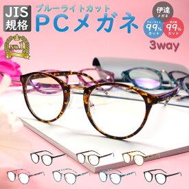 《ブルーライトカット メガネ おしゃれ 》JIS検査済み PCメガネ ボストン型 カット率99% UV400 全7カラー 【UVカット 眼鏡 めがね PC スマホ ユニセックス レディース メンズ 大人 度なし 紫外線 対策 パソコン アイウェア】