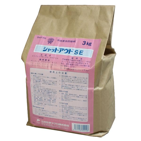 シャットアウトSE 3kg ムカデ、ヤスデ駆除用粉末殺虫剤
