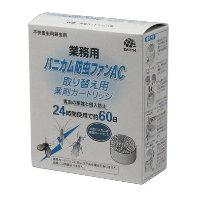 ハニカム防虫ファンAC取替用カートリッジ
