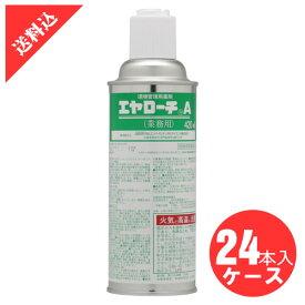 業務用殺虫剤スプレー エヤローチA 420ml × 24本入