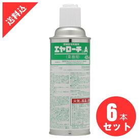 エヤローチA 420ml×6本セット ゴキブリ駆除 業務用スプレー殺虫剤 トコジラミ ゴキブリなど