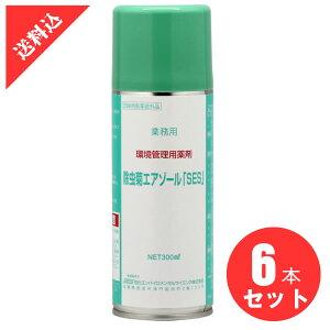 除虫菊エアゾール「SES」 300ml×6本セット 天然ハーブ由来成分使用 ハエ、蚊成虫の駆除