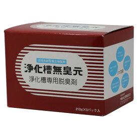 浄化槽無臭元 630g 浄化槽専用消臭剤悪臭を元から断つので持続性もあります!