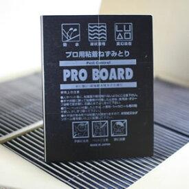 プロボードL99 防水タイプ 100枚/ケース販売ネズミ駆除用 粘着板 業務用