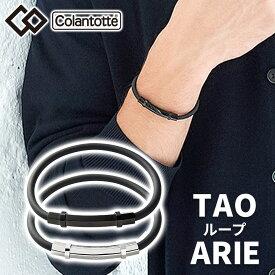 【送料無料】TAO ループ ARIE colantotte タオ ループ アリエ シルバー ブラック/磁気 おしゃれ/磁気 メンズ レディース 新作【延長保証】