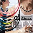 【ポイント10倍】 コラントッテ Colantotte フレックスネック 磁気ネックレス flex neck 送料無料/磁気/ネックレス/コラントッテx1/効果...