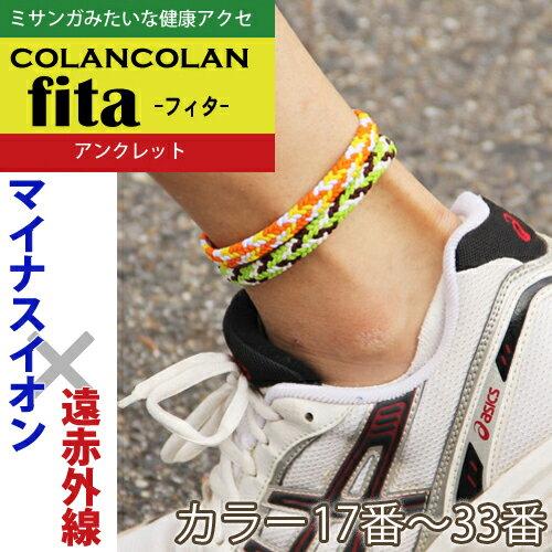 コランコラン fita ミサンガ風アンクレット【17-33】 ミサンガ colancolan anklet ミサンガ みさんが/足首/足