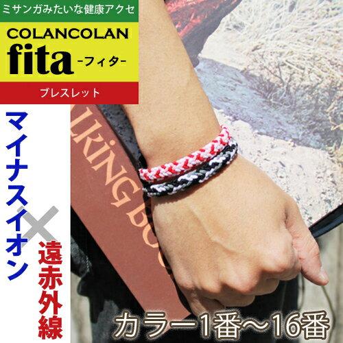 コランコラン fita ブレスレット【1-16】 COLANCOLAN Fita Bracelet ミサンガ ブレスレット/フィタ/ブレスレット/アクセサリー/ミサンガ/マイナスイオン/コランコラン/健康ブレスレット/みさんが