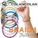【ポイント10倍】コランコラン 四つ編み ブレスレット colancolan Bracelet ブレイドフォー/コランコラン ミサンガ ブレスレット